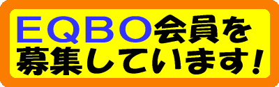 EQBO会員募集中!