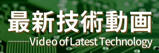 最新技術動画・新製品開発NEWS