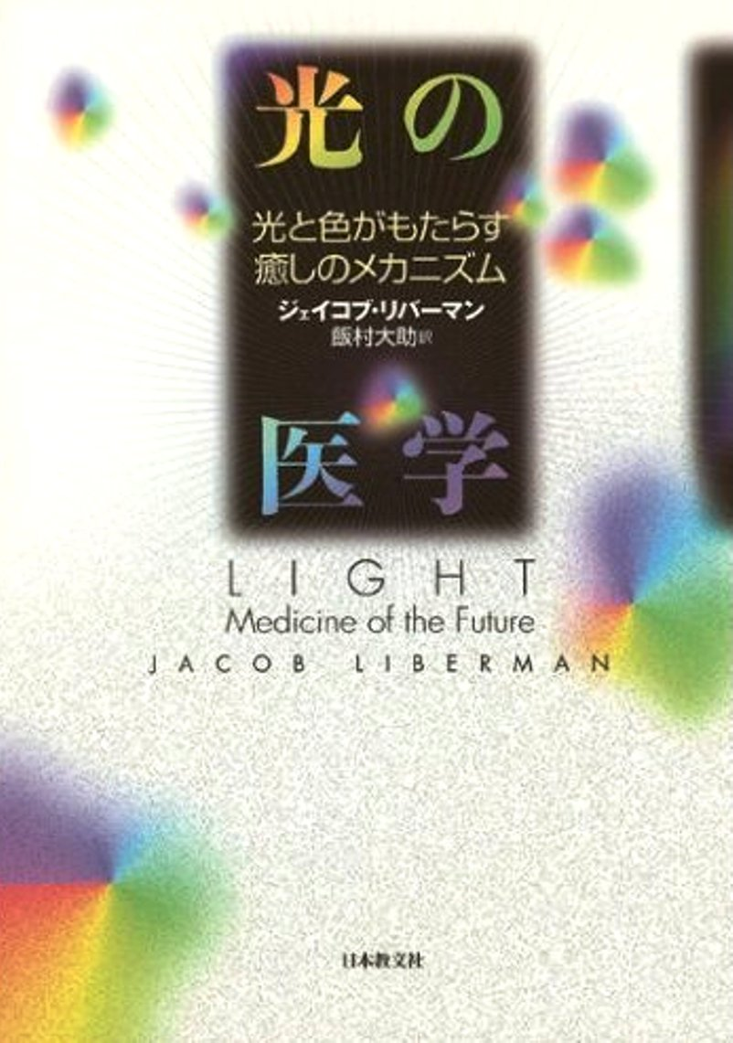 光の医学―光と色がもたらす癒しのメカニズム