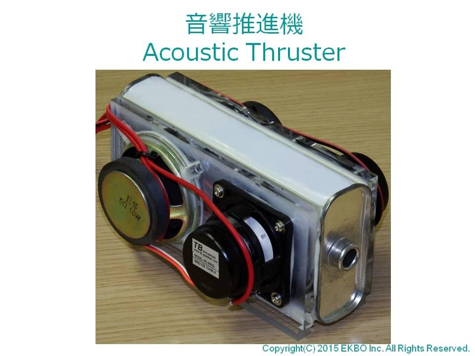 音響推進機(Acoustic Thruster)