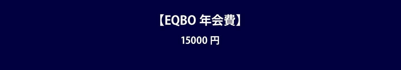 【EQBO年会費】15000円