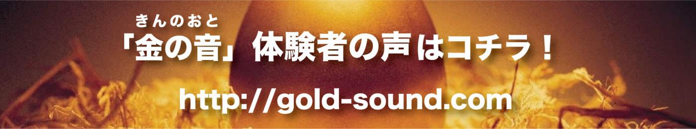金の音 体験者の声はコチラ!