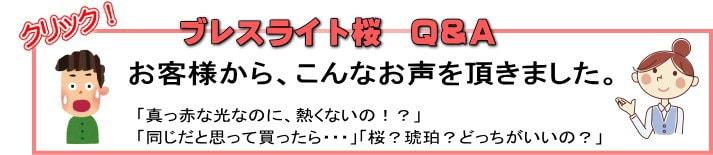 ブレスライト桜 Q&A