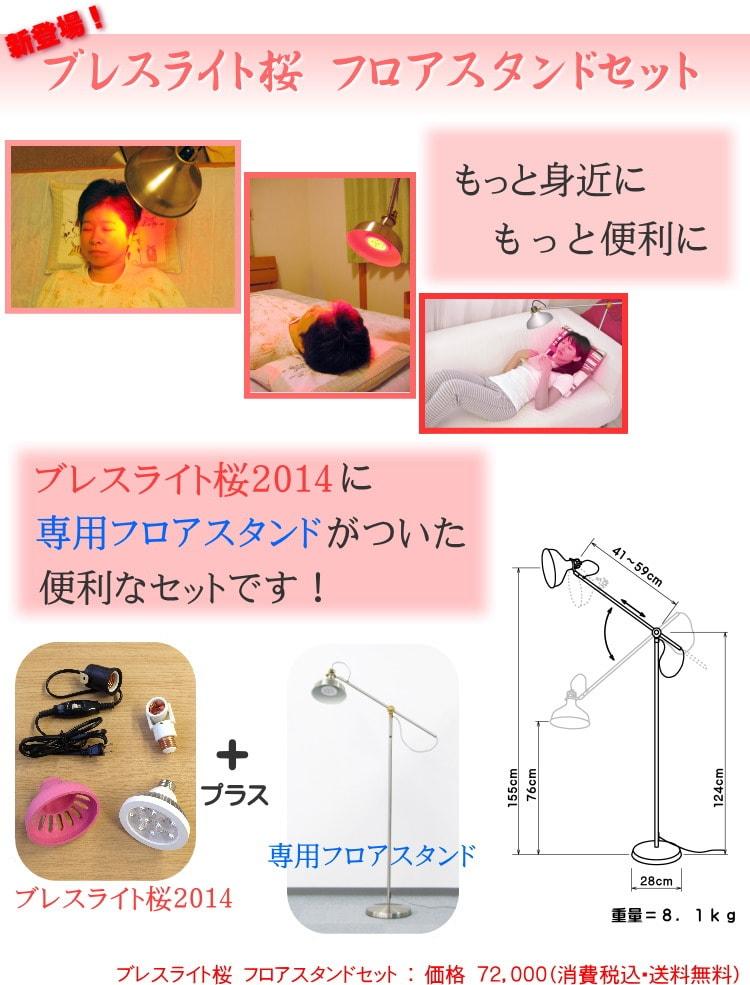 ブレスライト桜 フロアスタンドセット