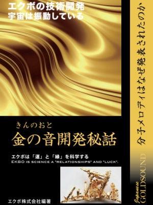 金の音開発秘話