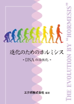 DNAの活性化