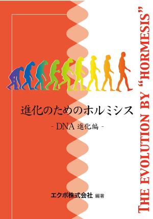DNA進化編
