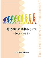 DNAへの栄養