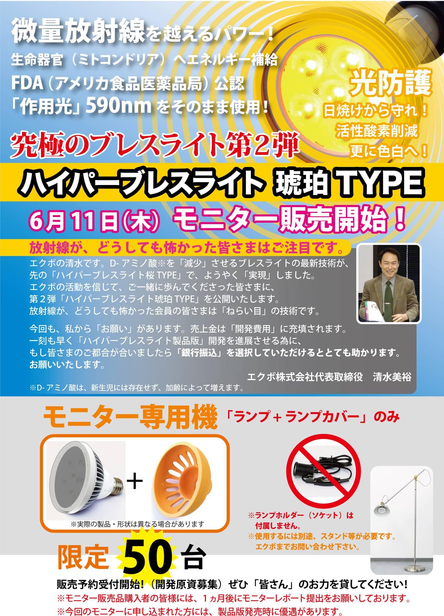 微量放射線を超えるパワー 「生命器官(ミトコンドリア)」へエネルギー供給 FDA(アメリカ食品医薬品局)公認 「作用光」590nmをそのまま使用! 究極のブレスライト第2弾 ハイパー・ブレスライト琥珀TYPE登場! 6月11日(木)モニター販売「開始」! 回転する光が人生を変える!
