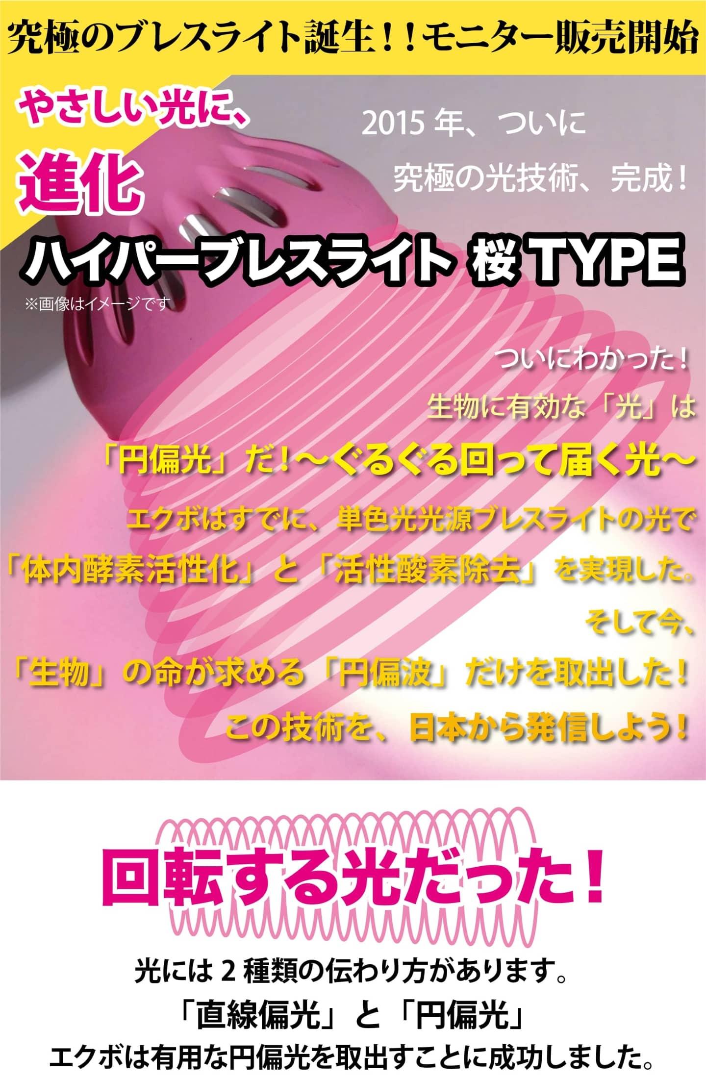 ハイパーブレスライト桜TYPE