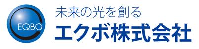 未来の光を創る エクボ株式会社 ロゴ