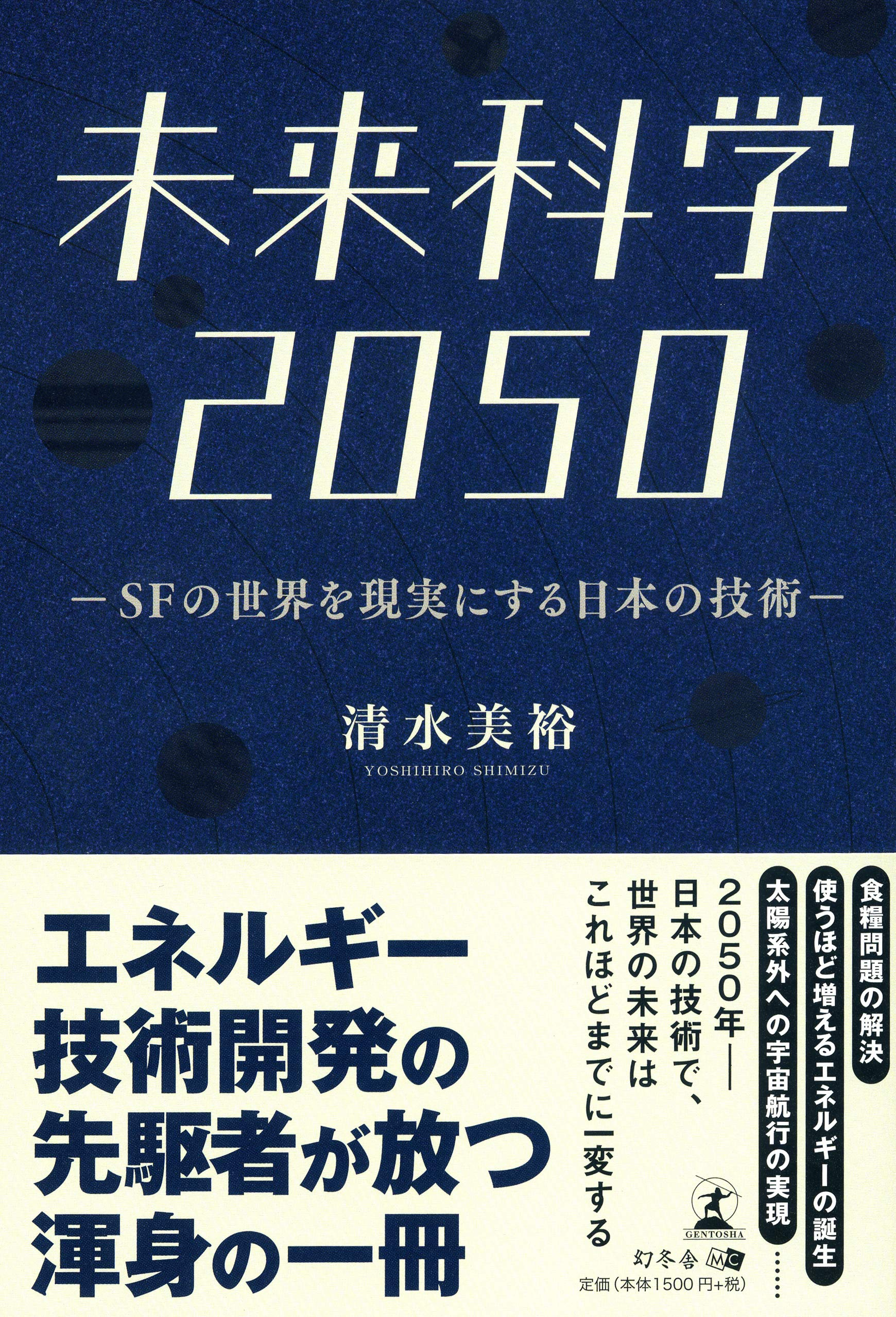 未来科学2050 SFの世界を現実にする日本の技術