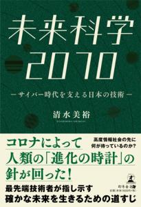 未来科学2070